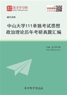 中山大学111单独考试思想政治理论历年考研真题汇编