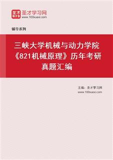 三峡大学机械与动力学院《821机械原理》历年考研真题汇编