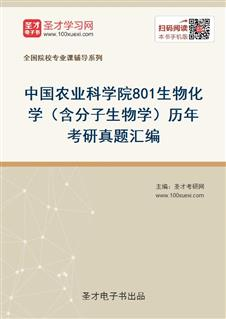 中国农业科学院《801生物化学(含分子生物学)》历年考研真题汇编