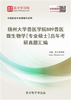 扬州大学兽医学院889兽医微生物学[专业硕士]历年考研真题汇编