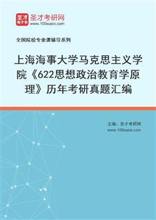 上海海事大学文理学院622思想政治教育学原理历年考研真题汇编