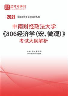 2021年中南财经政法大学《806经济学(宏、微观)》考试大纲解析