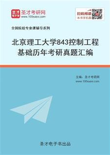 北京理工大学《843控制工程基础》历年考研真题汇编