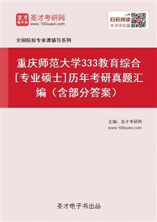 重庆师范大学333教育综合[专业硕士]历年考研真题汇编(含部分答案)
