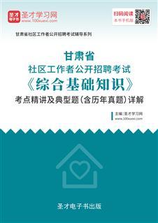 2019年甘肃省社区工作者公开招聘考试《综合基础知识》考点精讲及典型题(含历年真题)详解