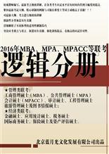 《2016年MBA、MPA、MPAcc等联考》逻辑分册