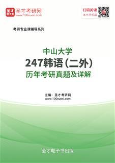 中山大学《247韩语(二外)》历年考研真题及详解