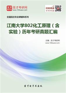江南大学《802化工原理(含实验)》历年考研真题汇编