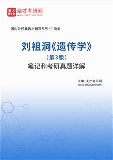 刘祖洞《遗传学》(第3版)笔记和考研真题详解