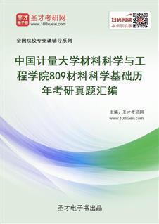 中国计量大学材料科学与工程学院809材料科学基础历年考研真题汇编