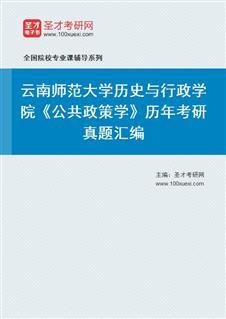 云南师范大学历史与行政学院《829公共政策学》历年考研真题汇编