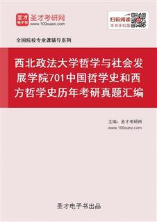 西北政法大学哲学与社会发展学院701中国哲学史和西方哲学史历年考研真题汇编