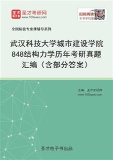 武汉科技大学城市建设学院《848结构力学》历年考研真题汇编(含部分答案)