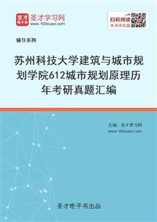 苏州科技大学建筑与城市规划学院612城市规划原理历年考研真题汇编