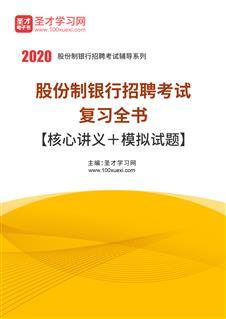 2020年股份制银行招聘考试复习全书【核心讲义+模拟试题】