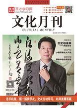 2015年-文化月刊-11下旬刊
