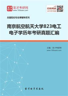 南京航空航天大学823电工电子学历年考研威廉希尔|体育投注汇编