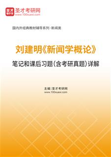 刘建明《新闻学概论》笔记和课后习题(含考研真题)详解
