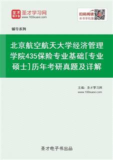 北京航空航天大学经济管理学院435保险专业基础[专业硕士]历年考研真题及详解