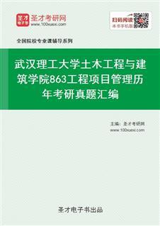 武汉理工大学土木工程与建筑学院《863工程项目管理》历年考研真题汇编