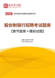 2020年股份制银行招聘考试题库【章节题库+模拟试题】