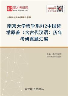 南京大学哲学系912中国哲学原著(含古代汉语)历年考研真题汇编