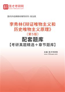 李秀林《辩证唯物主义和历史唯物主义原理》(第5版)配套题库【考研真题精选+章节题库】