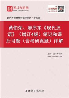 黄伯荣、廖序东《现代汉语》(增订4版)笔记和课后习题(含考研真题)详解