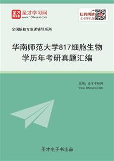 华南师范大学《817细胞生物学》历年考研真题汇编