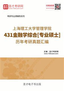 上海理工大学管理学院431金融学综合[专业硕士]历年考研真题汇编