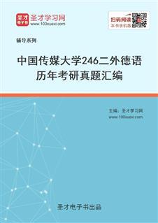 中国传媒大学246二外德语历年考研真题汇编