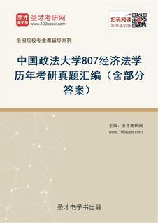 中国政法大学807经济法学历年考研真题汇编(含部分答案)