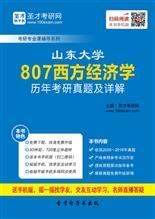山东大学807西方经济学历年真题及详解