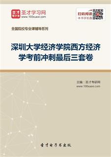 2021年深圳大学经济学院西方经济学考前冲刺最后三套卷