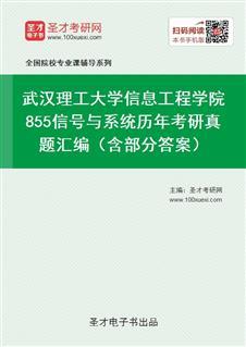武汉理工大学信息工程学院《855信号与系统》历年考研真题汇编(含部分答案)