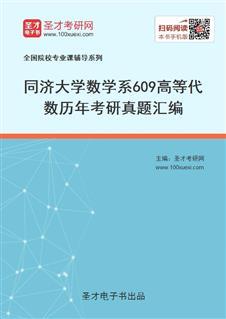 同济大学数学系《609高等代数》历年考研真题汇编