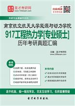 南京航空航天大学能源动与力学院917工程热力学[专业硕士]历年考研真题汇编