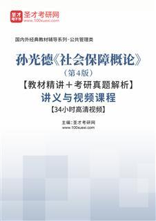 孙光德《社会保障概论》(第4版)【教材精讲+考研真题解析】讲义与视频课程【34小时高清视频】