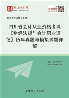 四川省会计从业资格考试《财经法规与会计职业道德》历年真题与模拟试题详解