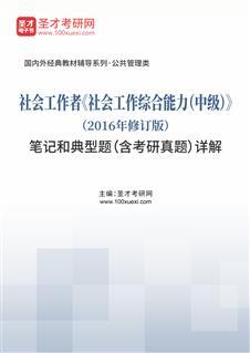 社会工作者《社会工作综合能力(中级)》(2016年修订版)笔记和典型题(含考研真题)详解