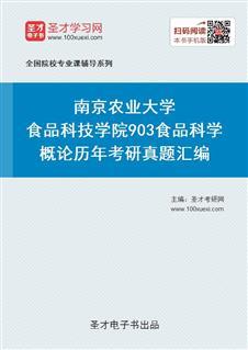 南京农业大学食品科技学院《903食品科学概论》历年考研真题汇编