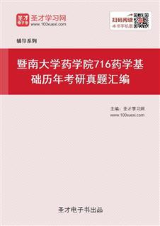 暨南大学药学院《716药学基础》历年考研真题汇编