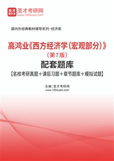 高鸿业《西方经济学(宏观部分)》(第7版)配套题库【名校考研真题+课后习题+章节题库+模拟试题】