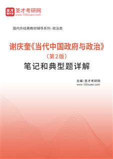 谢庆奎《当代中国政府与政治》(第2版)笔记和典型题详解