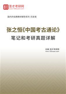 张之恒《中国考古通论》笔记和考研真题详解