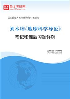 刘本培《地球科学导论》笔记和课后习题详解