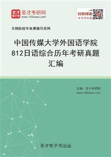 中国传媒大学外国语学院812日语综合历年考研真题汇编