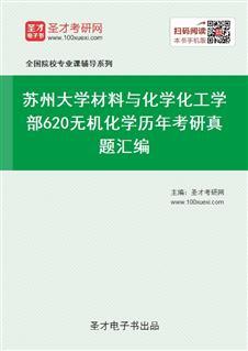 苏州大学材料与化学化工学部620无机化学历年考研真题汇编
