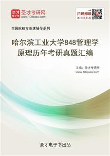 哈尔滨工业大学《848管理学原理》历年考研真题汇编