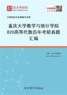 重庆大学数学与统计学院《820高等代数》历年考研真题汇编